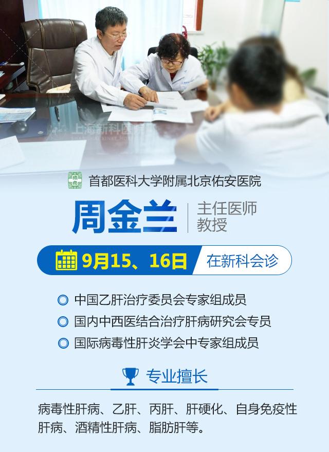 新科医院9.16全国爱肝日·第五届大型抗肝公益援助活动