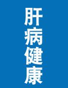 上海肝病医院治疗肝硬化怎么样